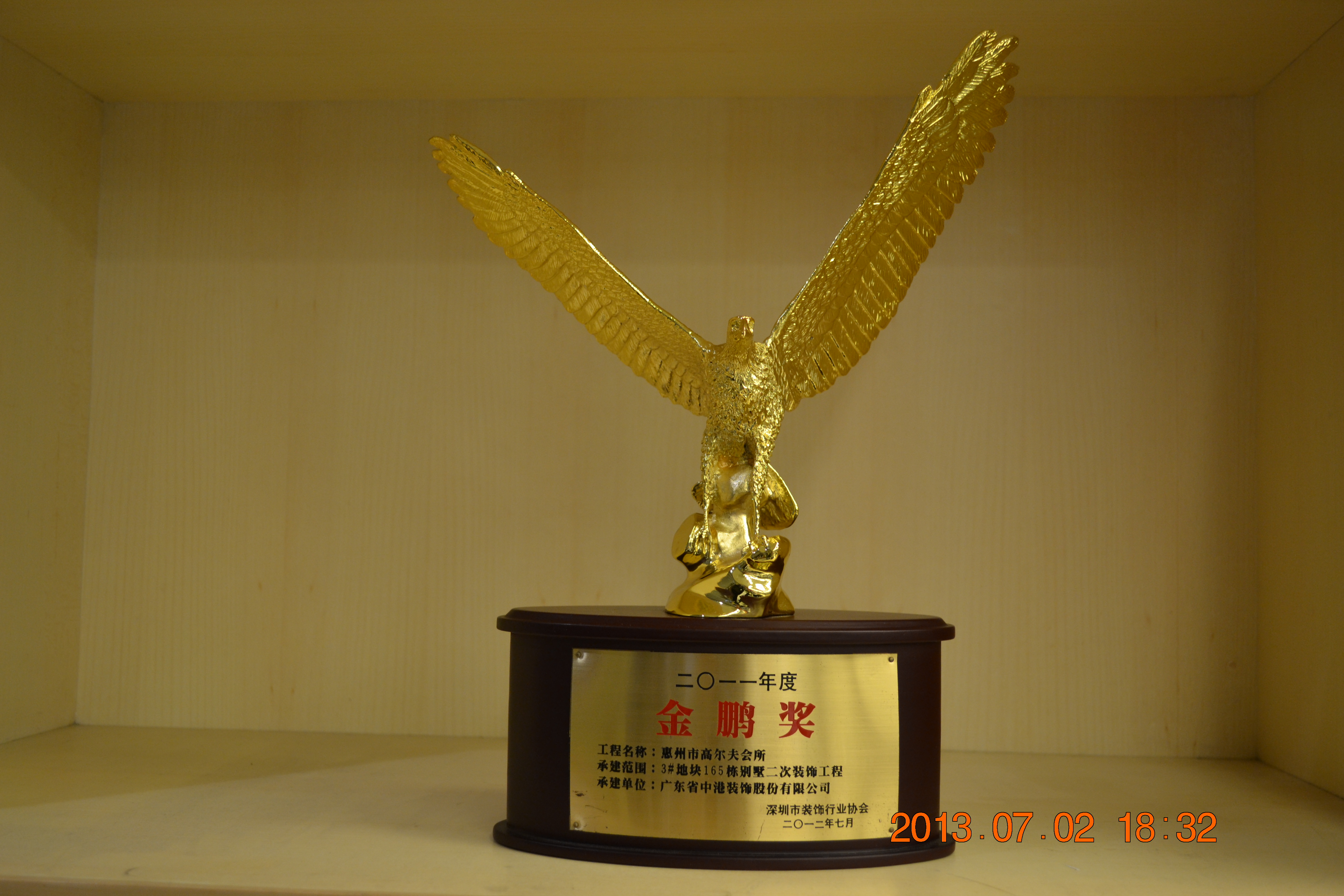 金鵬(peng)獎(裝飾類(lei))