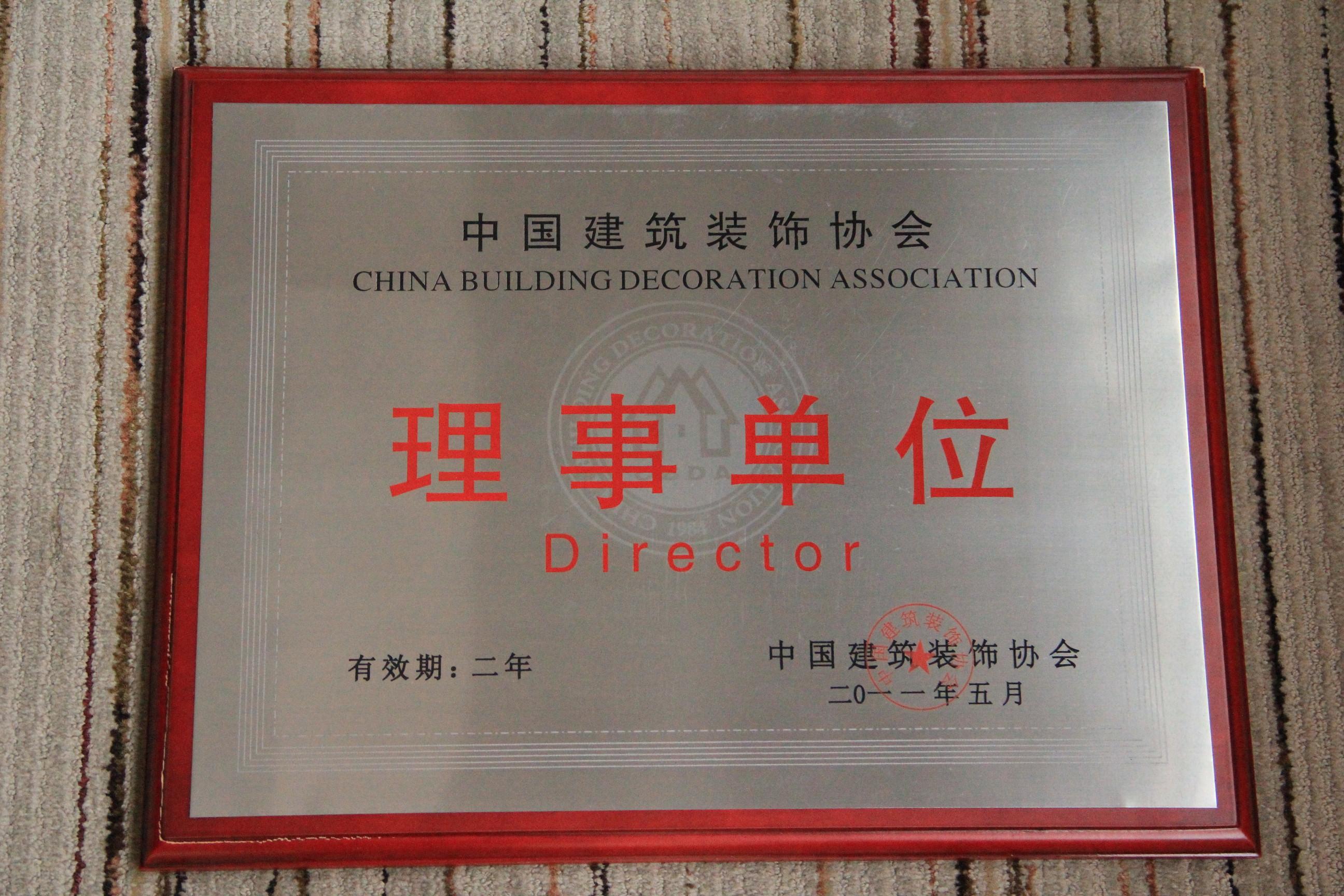 中國(guo)建築裝飾協會理事單(dan)位