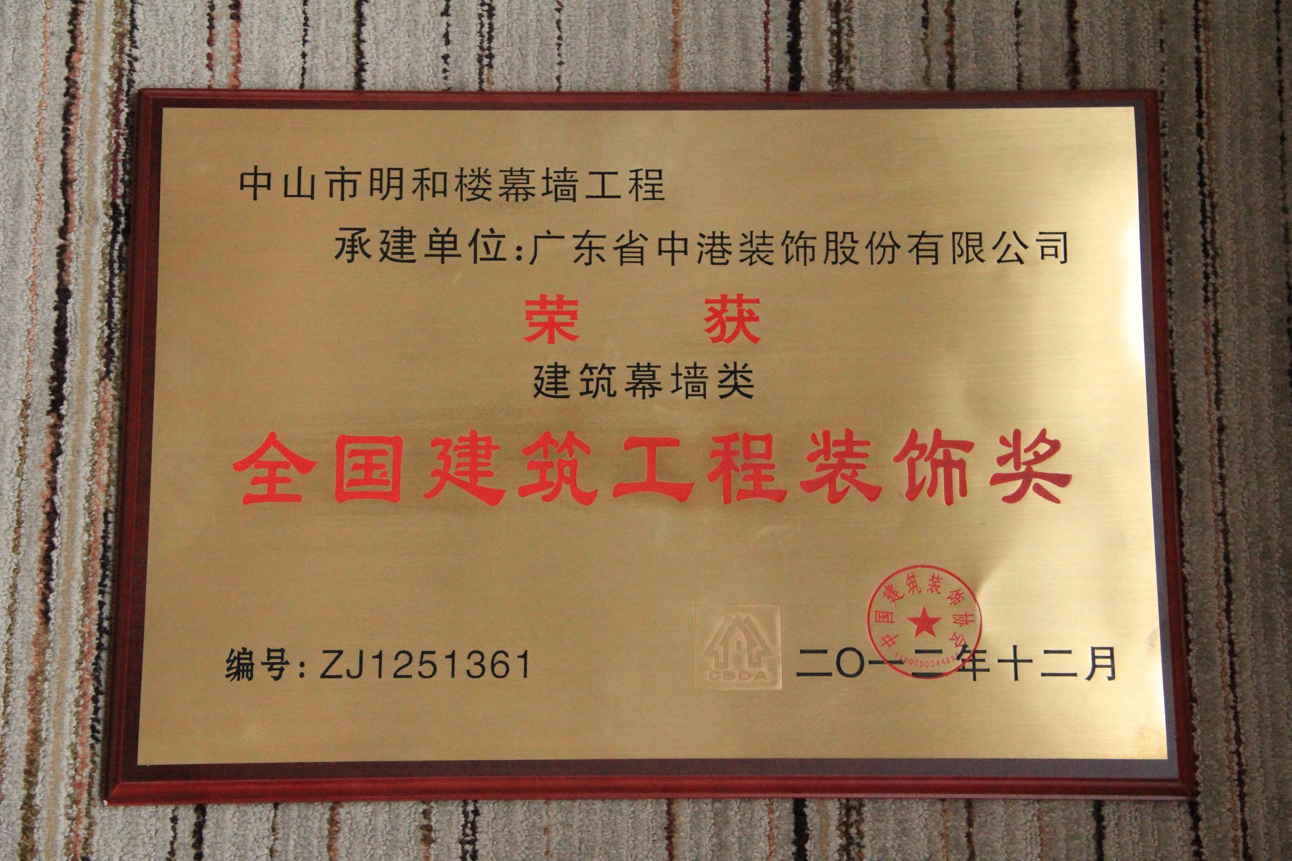 全(quan)國(guo)建築工程(cheng)裝飾獎(幕牆類(lei))
