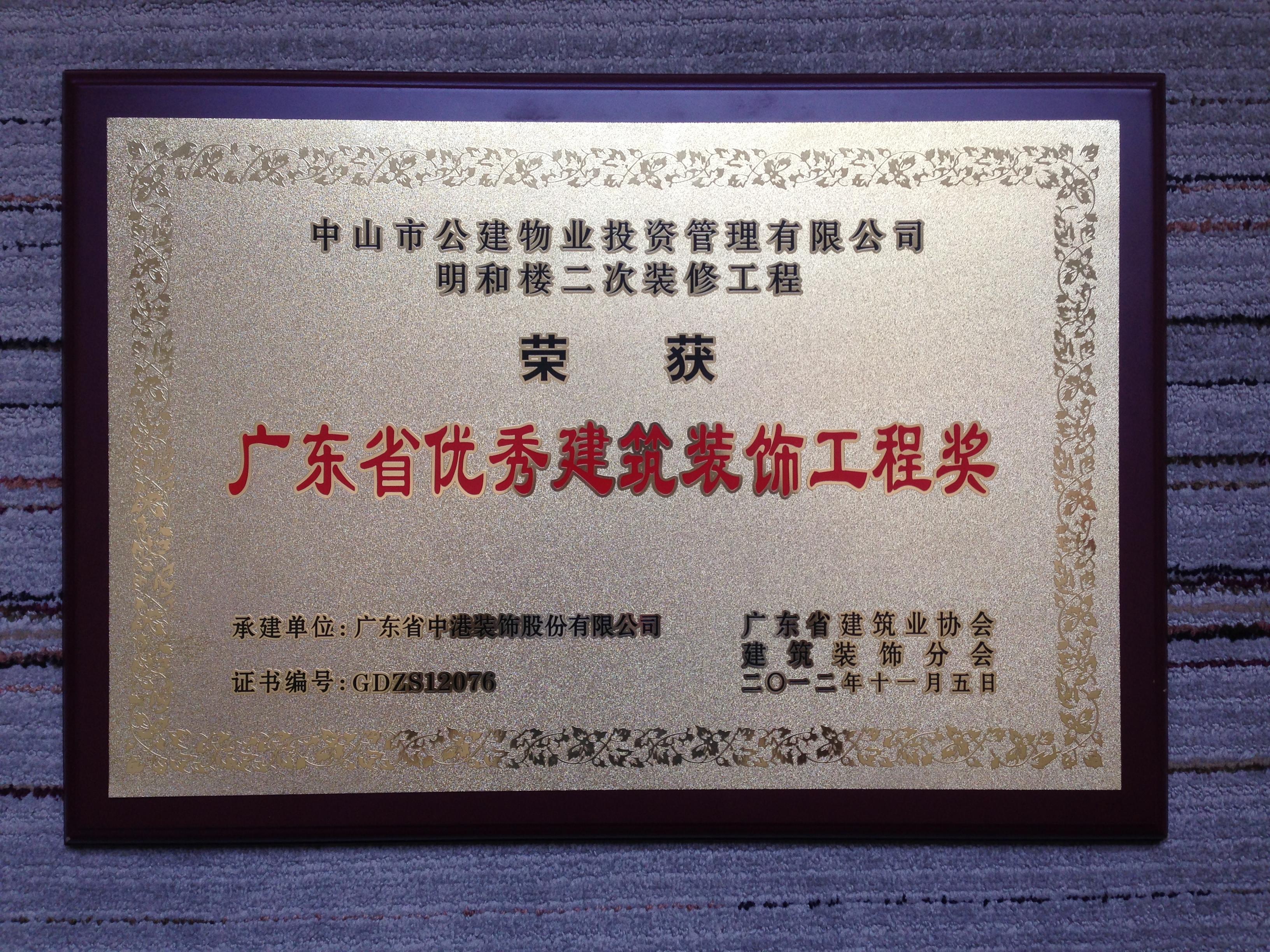 廣(guang)東省(sheng)優秀建築裝飾工程(cheng)獎(裝飾類(lei))