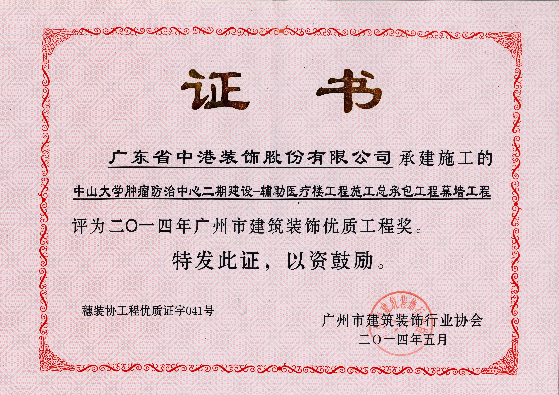 廣州(zhou)市建築裝飾(shi)優質工程獎