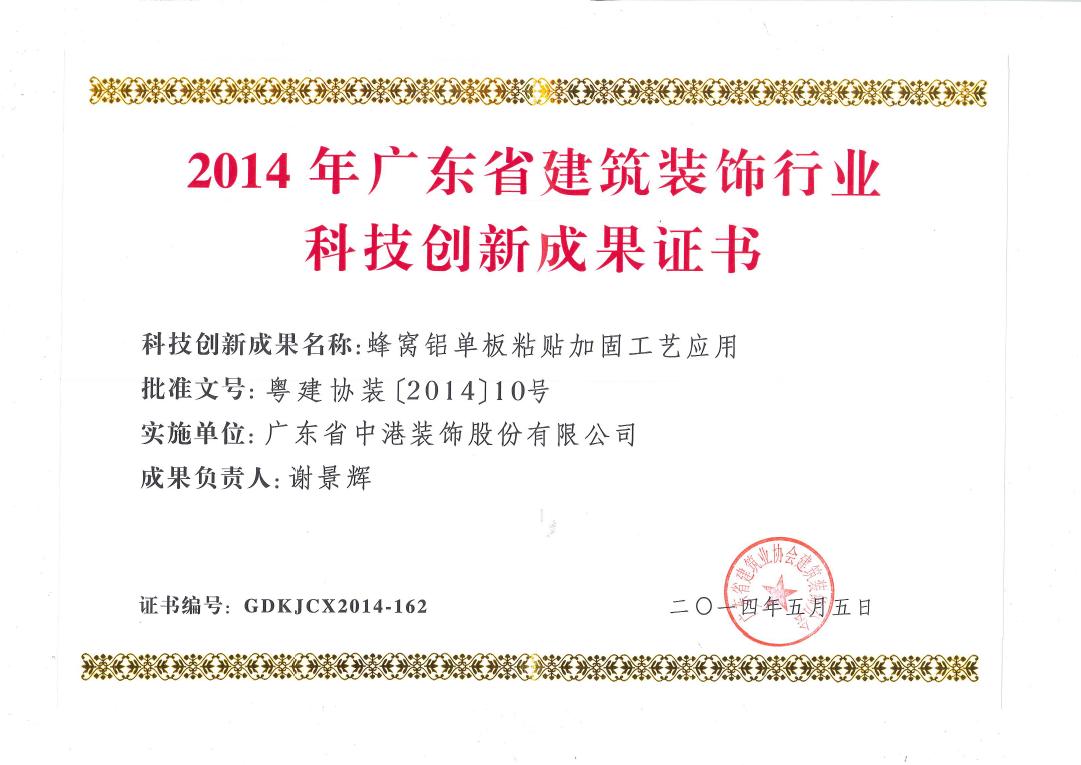 廣(guang)東省(sheng)建築裝飾行業(ye)科技創新成(cheng)果證書