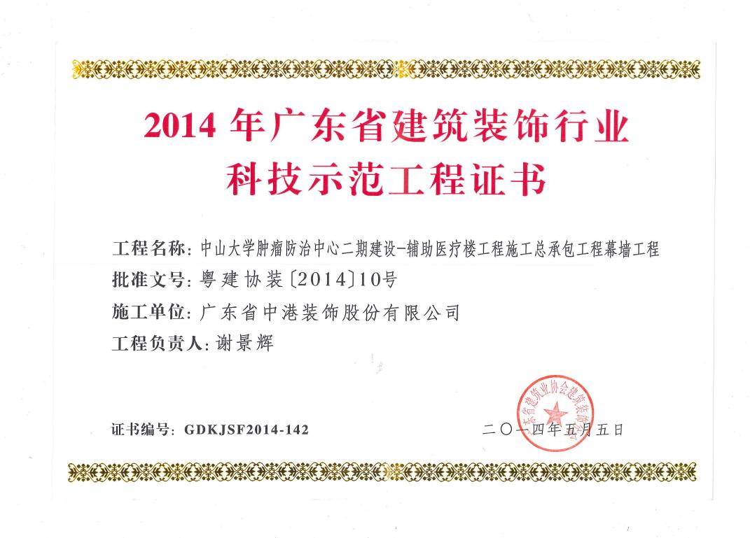 廣(guang)東省(sheng)建築裝飾行業(ye)科技示範工程(cheng)證書
