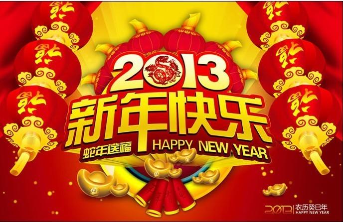 祝福2013,新年快乐